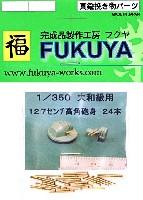 フクヤ1/350 真鍮挽き物パーツ (艦船用)大和級用 12.7cm 高角砲身 (24本)