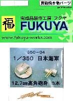 フクヤ1/350 真鍮挽き物パーツ (艦船用)大和級用 12.7cm 高角砲身 (8本)