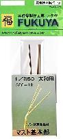 フクヤ1/350 真鍮挽き物パーツ (艦船用)大和用 マスト基本部 テーパー状真鍮線材 (3本)