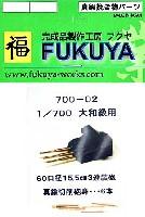 フクヤ1/700 真鍮挽き物パーツ (艦船用)大和級用 60口径 15.5cm 副砲身 (9本)