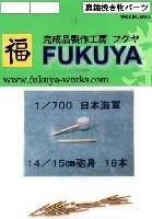 フクヤ1/700 真鍮挽き物パーツ (艦船用)日本海軍 14/15cm砲身 (18本)