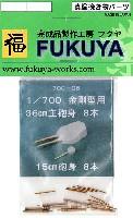 フクヤ1/700 真鍮挽き物パーツ (艦船用)金剛型用 36cm主砲身・15cm砲身 (8本・8本)