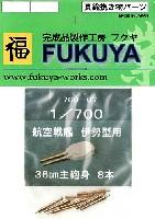 フクヤ1/700 真鍮挽き物パーツ (艦船用)航空戦艦 伊勢型用 36cm主砲身 (8本セット)