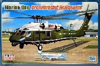 UH-60 マリンワン 大統領専用機