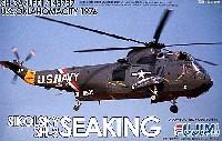 フジミ1/72 飛行機 (定番外)SH-3 シーキング オクラホマシティ