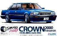 フジミ1/24 インチアップシリーズ (スポット)トヨタ クラウン 2000 ツインカム24 (GS121)