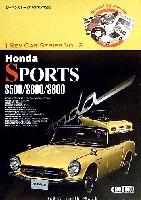 ホンダ スポーツ S500/S600/S800