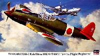 川崎 キ61 三式戦闘機 飛燕 1型甲/乙 飛行第244戦隊