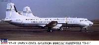 ハセガワ1/144 航空機シリーズYS-11 航空局 おつかれさま YS-11