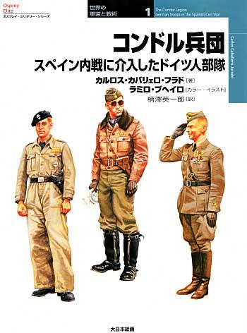 コンドル兵団 スペイン内戦に介入したドイツ人部隊本(大日本絵画世界の軍装と戦術 (オスプレイミリタリーシリーズ)No.001)商品画像