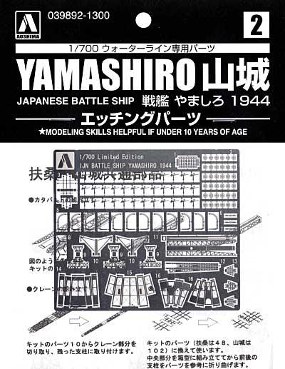 戦艦 山城 1944 エッチングパーツエッチング(アオシマ1/700 ウォーターライン ディテールアップパーツNo.039892)商品画像