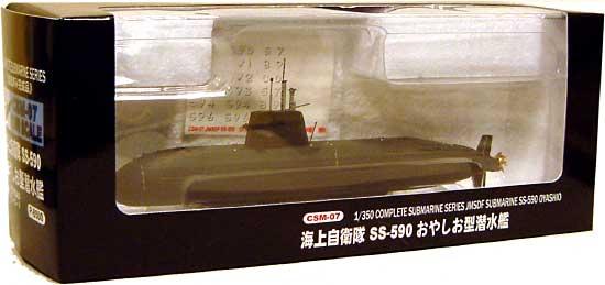 海上自衛隊 SS-590 おやしお型潜水艦完成品(ピットロード塗装済完成品モデルNo.CSM007)商品画像