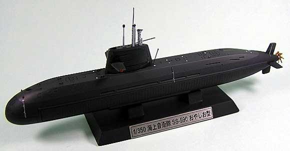 海上自衛隊 SS-590 おやしお型潜水艦完成品(ピットロード塗装済完成品モデルNo.CSM007)商品画像_1