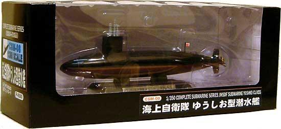 海上自衛隊 ゆうしお型潜水艦完成品(ピットロード塗装済完成品モデルNo.CSM008)商品画像