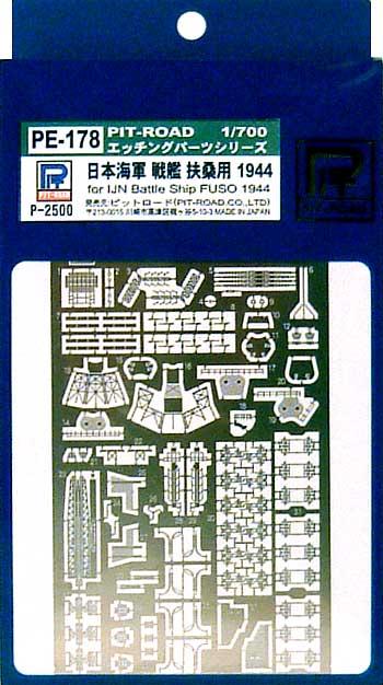 日本海軍戦艦 扶桑用 1944年 エッチングパーツセットエッチング(ピットロード1/700 エッチングパーツシリーズNo.PE-178)商品画像