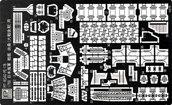 日本海軍戦艦 扶桑用 1944年 エッチングパーツセットエッチング(ピットロード1/700 エッチングパーツシリーズNo.PE-178)商品画像_1