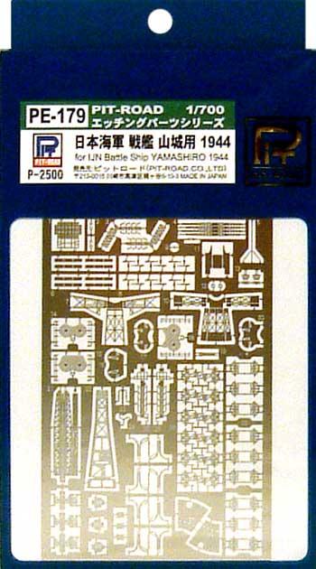 日本海軍戦艦 山城用 1944年 エッチングパーツセットエッチング(ピットロード1/700 エッチングパーツシリーズNo.PE-179)商品画像