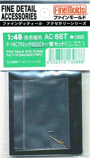 F-16 ブロック50用 ピトー管セットメタル(ファインモールド1/48 ファインデティール アクセサリーシリーズ(航空機用)No.AC-088T)商品画像