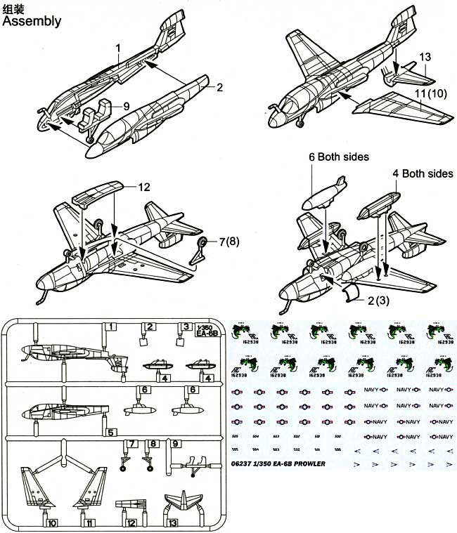 EA-6B プラウラープラモデル(トランペッター1/350 航空母艦用エアクラフトセットNo.06237)商品画像_1
