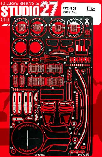 トヨタ SC430 2006 グレードアップパーツエッチング(スタジオ27ツーリングカー/GTカー デティールアップパーツNo.FP24108)商品画像
