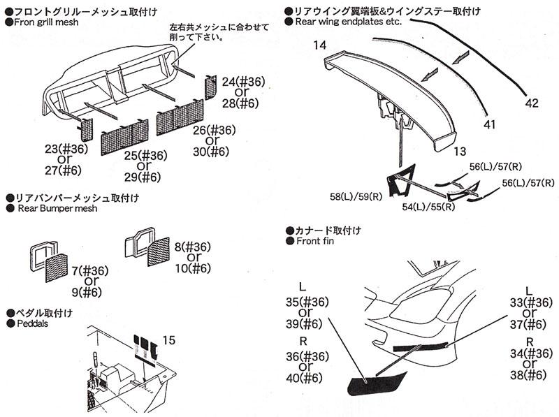 トヨタ SC430 2006 グレードアップパーツエッチング(スタジオ27ツーリングカー/GTカー デティールアップパーツNo.FP24108)商品画像_3