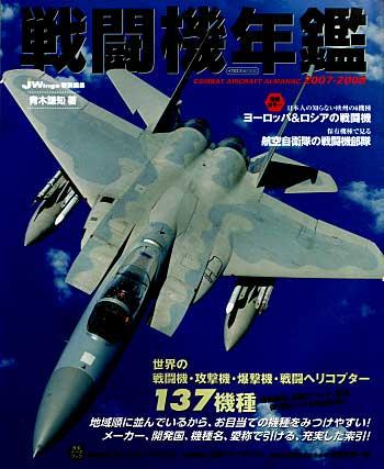 戦闘機年鑑 2007-2008本(イカロス出版イカロスムックNo.61785-008)商品画像