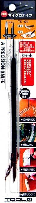 マイクロナイフ ダ円刃・小 1.2mmナイフ(アイガーツールツール (TOOL×2)No.TK-004)商品画像