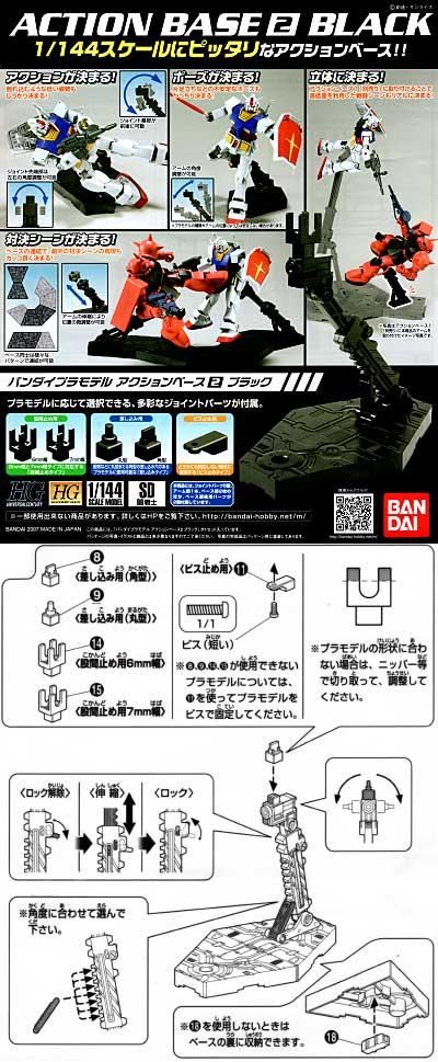 バンダイ プラモデル アクションベース 2 ブラックディスプレイスタンド(バンダイバンダイプラモデル アクションベース 2No.2012563)商品画像