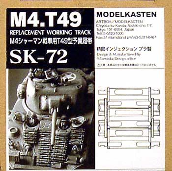 M4シャーマン戦車用 T49型 予備履帯 (可動式)プラモデル(モデルカステン連結可動履帯 SKシリーズNo.SK-072)商品画像