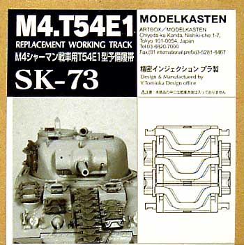 M4シャーマン戦車用 T54E1型 予備履帯 (可動式)プラモデル(モデルカステン連結可動履帯 SKシリーズNo.SK-073)商品画像
