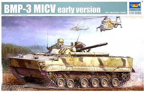 BMP-3 歩兵戦闘車 初期型プラモデル(トランペッター1/35 AFVシリーズNo.00364)商品画像