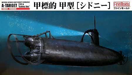 帝国海軍特殊潜航艇 甲標的 甲型 シドニープラモデル(ファインモールド1/72 潜水艦キットNo.FS003)商品画像