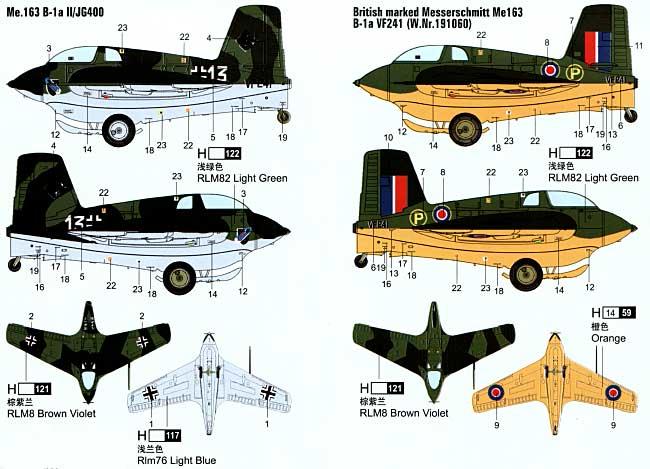 Me163 コメートプラモデル(ホビーボス1/72 エアクラフト プラモデルNo.80238)商品画像_1