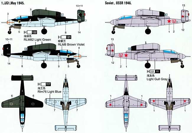 He-162 サラマンダープラモデル(ホビーボス1/72 エアクラフト プラモデルNo.80239)商品画像_1