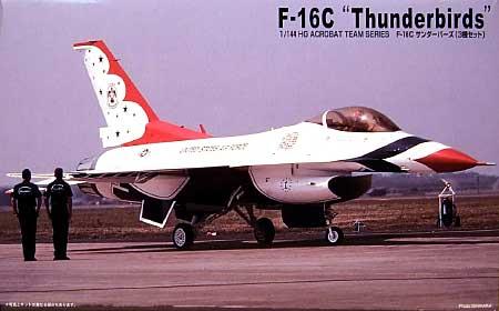 F-16C サンダーバーズ  (3機セット)プラモデル(マイクロエース1/144 HG アクロバットチーム シリーズNo.002)商品画像