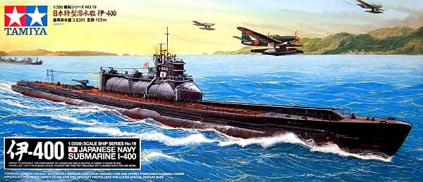日本特型潜水艦 伊400プラモデル(タミヤ1/350 艦船シリーズNo.019)商品画像