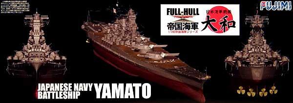 日本海軍戦艦 大和 終焉時 (フルハルモデル)プラモデル(フジミ1/700 帝国海軍シリーズNo.001)商品画像