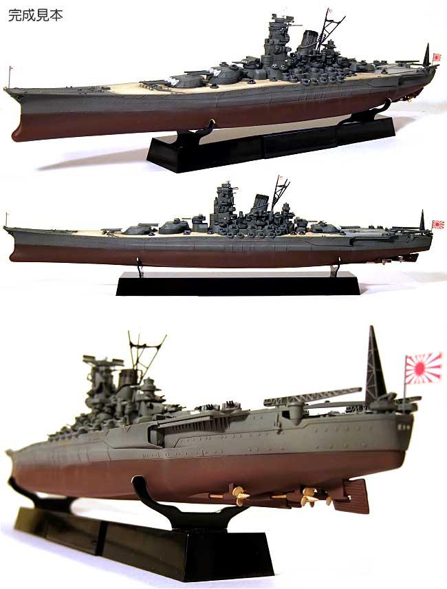 日本海軍戦艦 大和 終焉時 (フルハルモデル)プラモデル(フジミ1/700 帝国海軍シリーズNo.001)商品画像_1
