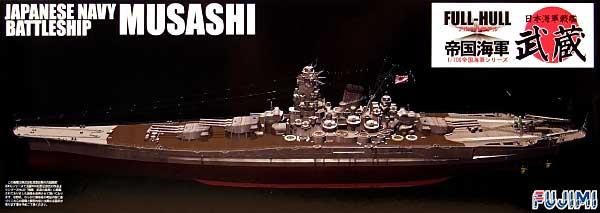 日本海軍戦艦 武蔵 レイテ沖海戦時 (フルハルモデル)プラモデル(フジミ1/700 帝国海軍シリーズNo.002)商品画像