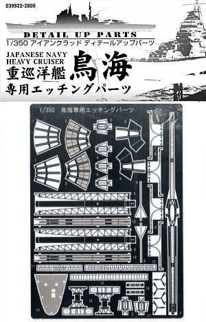 重巡洋艦 鳥海 1942 専用エッチングパーツエッチング(アオシマ1/350 アイアンクラッド ディテールアップパーツNo.039922)商品画像