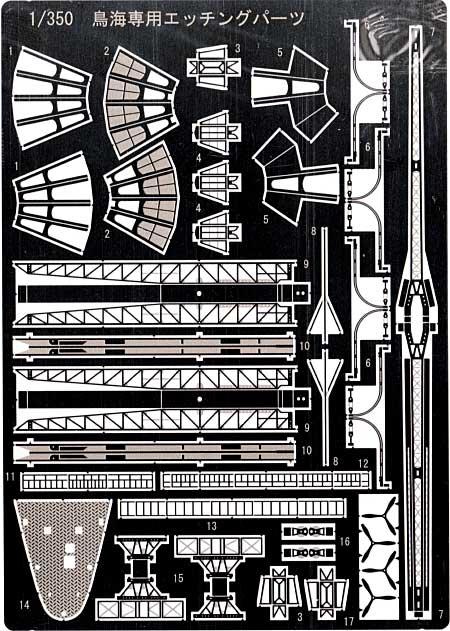 重巡洋艦 鳥海 1942 専用エッチングパーツエッチング(アオシマ1/350 アイアンクラッド ディテールアップパーツNo.039922)商品画像_1