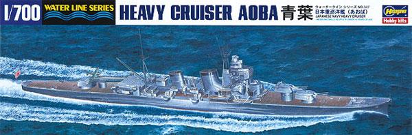 日本重巡洋艦 青葉プラモデル(ハセガワ1/700 ウォーターラインシリーズNo.347)商品画像