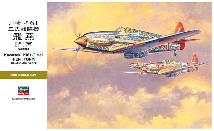 川崎 キ61 三式戦闘機 飛燕 1型丙プラモデル(ハセガワ1/32 飛行機 StシリーズNo.ST028)商品画像