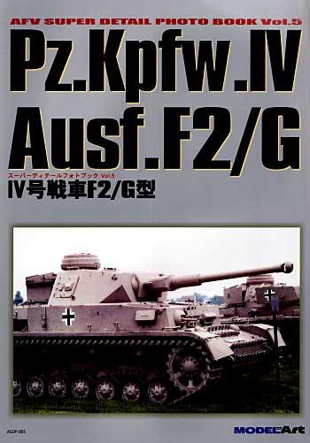 4号戦車 F2/G型 (Pz.Kpfw.4 Ausf.F2/G)本(モデルアートスーパーデティールフォトブックNo.Vol.005)商品画像