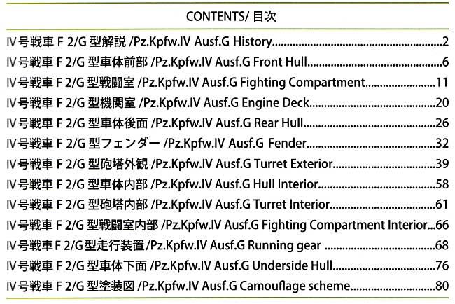 4号戦車 F2/G型 (Pz.Kpfw.4 Ausf.F2/G)本(モデルアートスーパーデティールフォトブックNo.Vol.005)商品画像_1