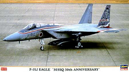F-15J イーグル 303SQ 30周年記念 スペシャルペイントプラモデル(ハセガワ1/72 飛行機 限定生産No.00859)商品画像