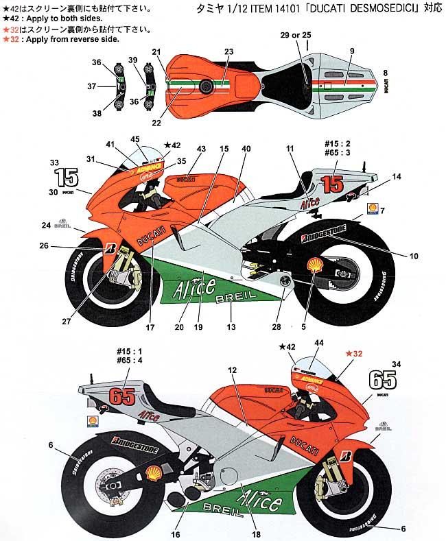 ドゥカティ Moto GP 2006 イタリア GPデカール(スタジオ27バイク オリジナルデカールNo.DC747C)商品画像_1