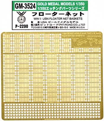 フローターネット (Floater Net Baskets)エッチング(ゴールドメダルモデル1/350 艦船用エッチングパーツシリーズNo.GM-3524)商品画像
