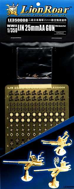 WW2 日本海軍 25mm機銃 (単装)エッチング(ライオンロア1/350 艦船用エッチングパーツNo.LE350008)商品画像