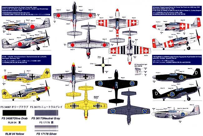 P-51B/C POW (捕虜) マスタングプラモデル(SWEET1/144スケールキットNo.017)商品画像_1